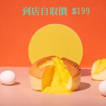 【自取優惠】奶黃流沙布丁蛋糕(6吋/盒) ♥預約到店自取價$199