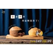 【自取優惠】樂樂牛奶布丁蛋糕(原味\巧克力)